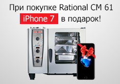 Rational CM 61 Plus